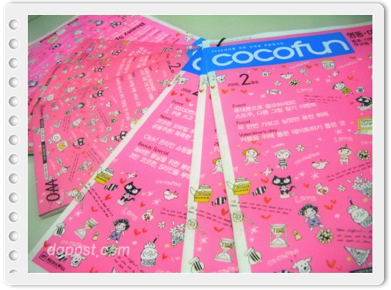 Brand of the Year 2007, 'CoCoFun'