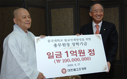 Special Report on Dongguk Scholarship System