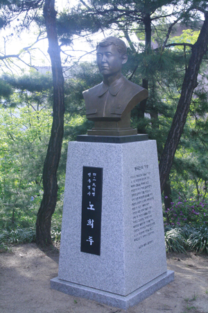 Dongguk built a monument of the late No Hee-du's torso