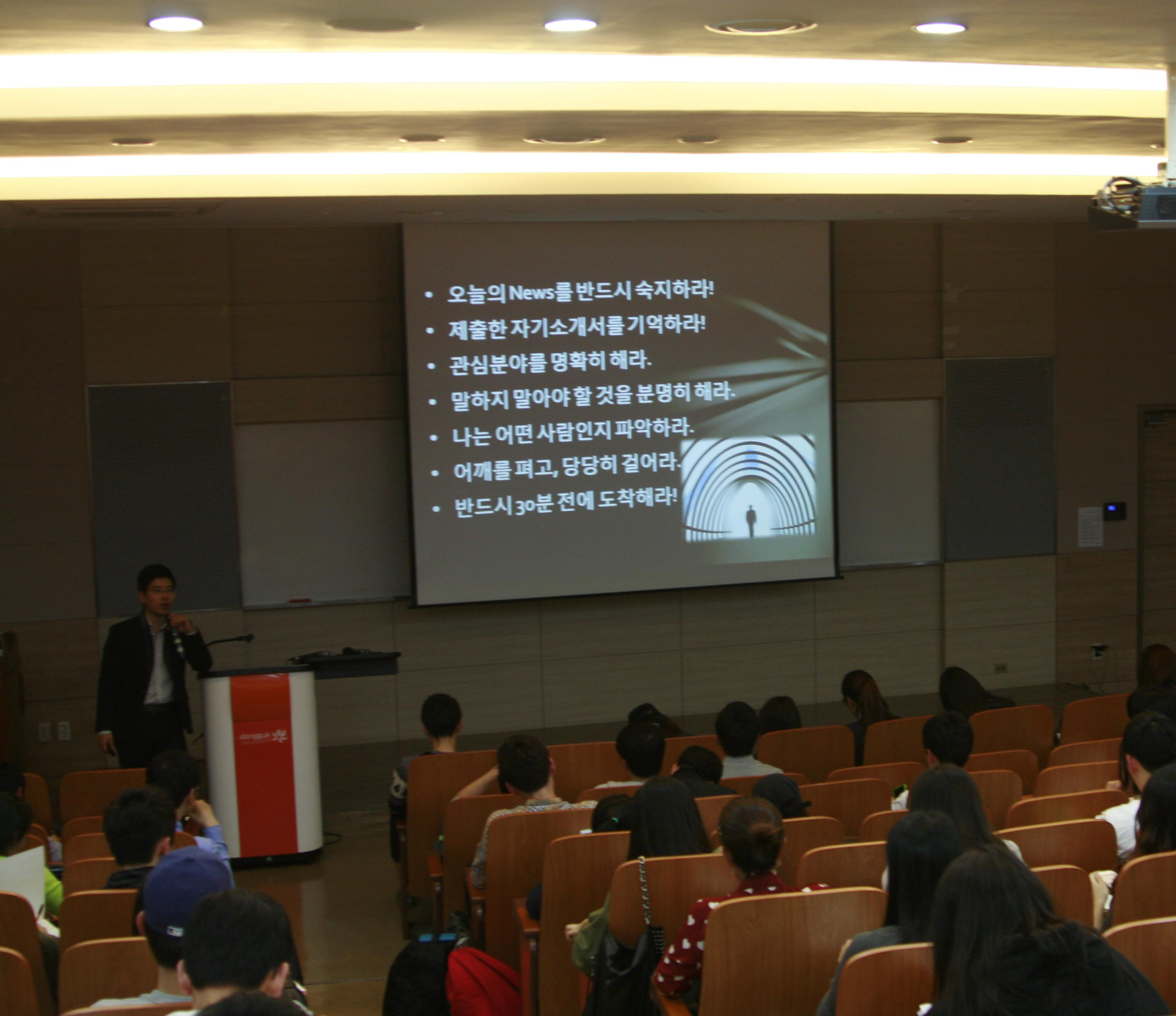 Special Lecture Suggests Ways to Succeed Interviews
