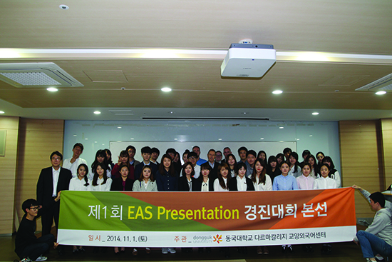 The First EAS Presentation Competition