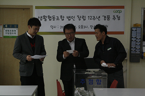 Prize Lottery Celebrating the 12th Anniversary of the Dongguk University Cooperative Held