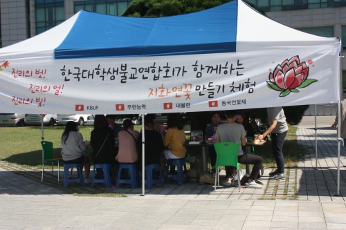 Dongguk Lotus Festival Held with a Memorial Ceremony
