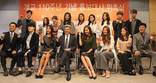 Appointment Ceremony Celebrating the 110th Anniversary of Dongguk University Held