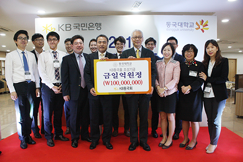 Dongguk Alumni in Kookmin Bank Agree to Endow Dongguk University with a Development Fund