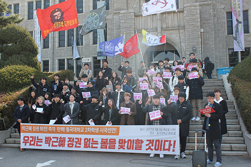 The Second Declaration Urging for Presidential Impeachment Was Held