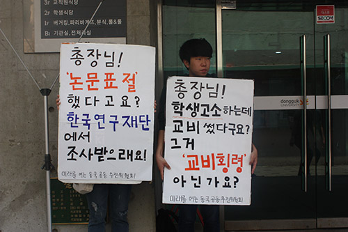 The Picketing Toward the President Han and the School