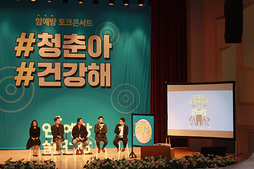 """Youth, Be Healthy,"" Cancer Prevention Talk Concert; Good Contents But Regrets Remained"