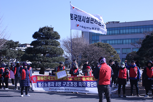 Cleaning Labor Union Protested in Front of the President Han's Office