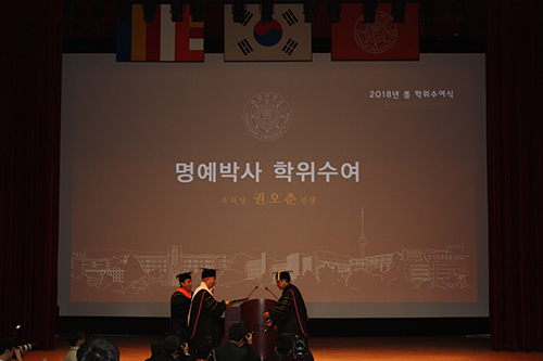 2018 Spring Graduation Ceremony Was Held