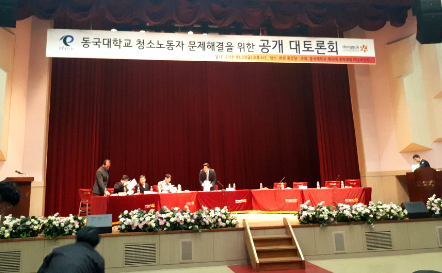 Indaba for Solving Dongguk University Cleaning Worker Issue Was Held