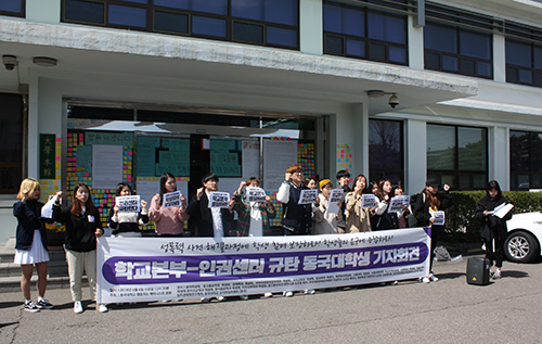 Press Conference Held to Censure the School Headquarters and the Human Rights Center of Dongguk University