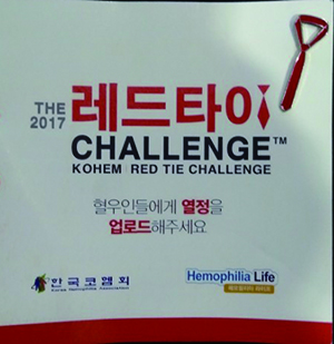 Join Together: Red Tie Challenge