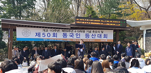 The 50th Dongguk Climbing Ceremony in Remembrance of 4.19 Revolution Was Held