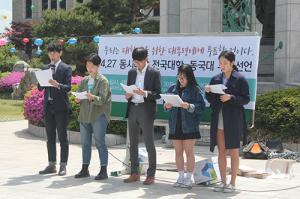 Declaration of University Students Regarding 19th Presidential Election Held in Paljeongdo