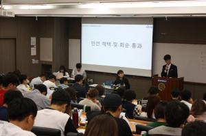 Late 2017 General Student Representatives' Meeting Was Held