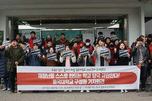 Midongchu Had a Press Conference to Protest the Accounting Fraud of Dongguk University
