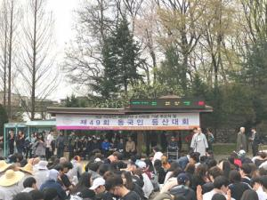 The 49th 4.19 Revolution Commemorating Donggukian Climbing Ceremony Was Held
