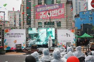 The Ceremony Took Place to Celebrate the Completion of Pil-dong Seo-ae Culture Street Project