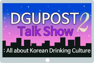 DGU Talk Show 2 : All about Korean Drinking Culture