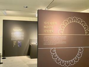 An Exhibition of Preserved Relics Is Being Held at Dongguk University Museum